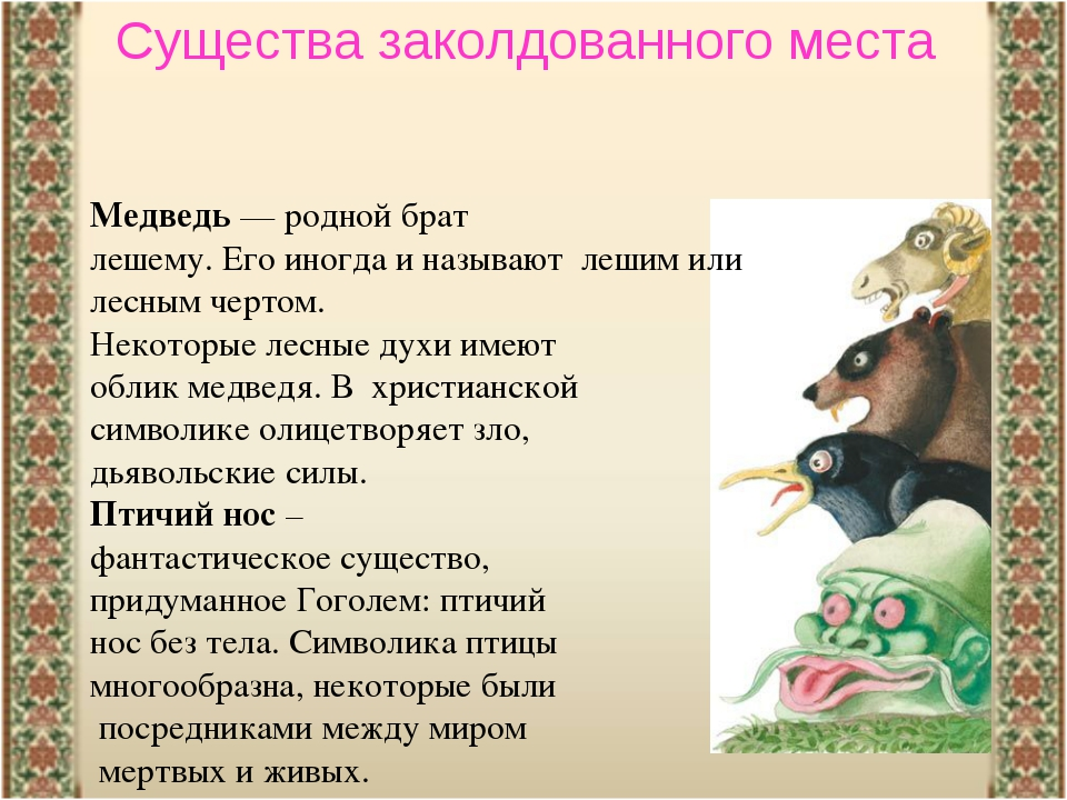 Существа заколдованного места Медведь — родной брат лешему. Его иногда и назы...