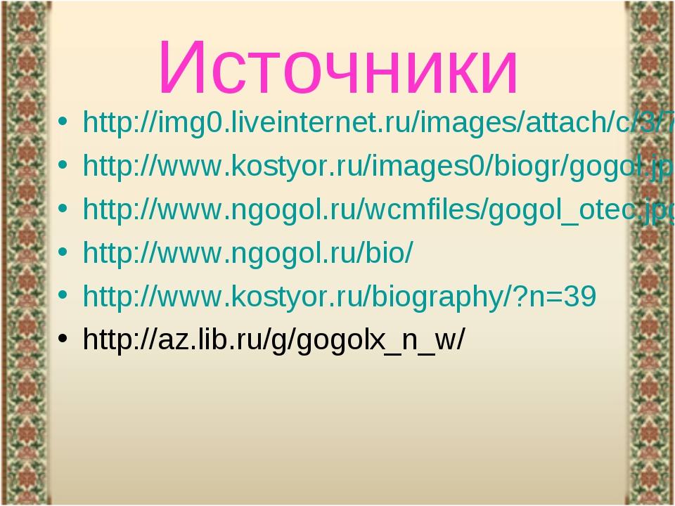 Источники http://img0.liveinternet.ru/images/attach/c/3/76/968/76968242_0_43c...