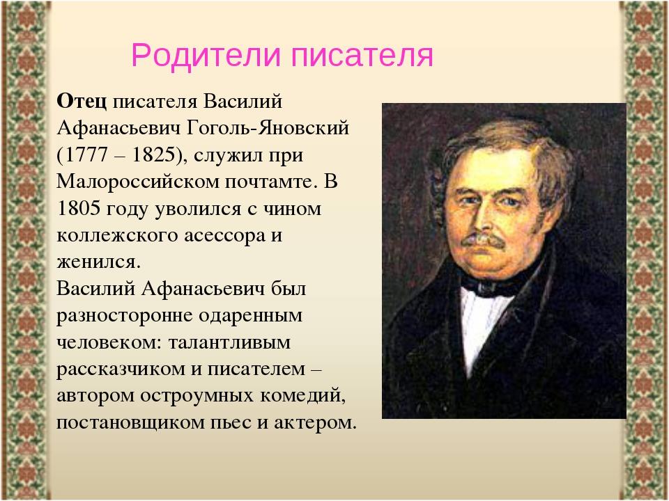 Отец писателя Василий Афанасьевич Гоголь-Яновский (1777 – 1825), служил при М...