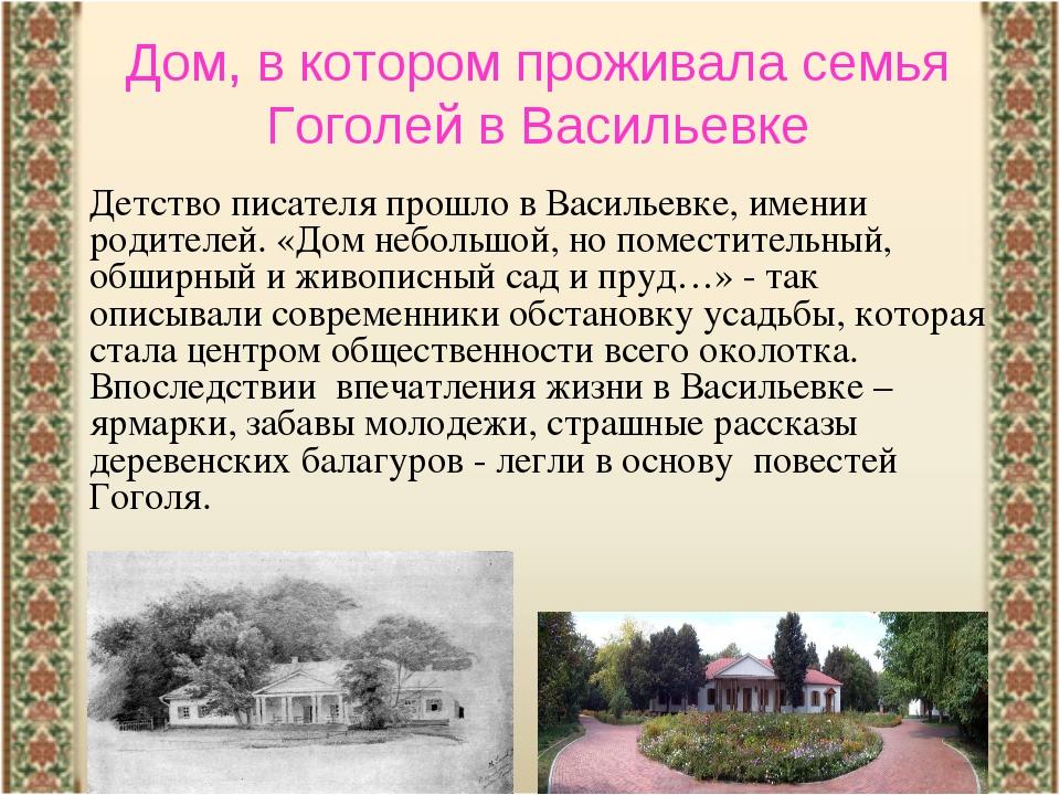 Дом, в котором проживала семья Гоголей в Васильевке Детство писателя прошло в...