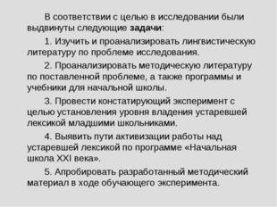 В соответствии с целью в исследовании были выдвинуты следующие задачи: 1