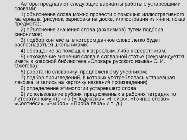 Авторы предлагают следующие варианты работы с устаревшими словами: 1) объ...