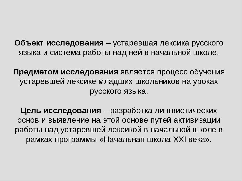 Объект исследования – устаревшая лексика русского языка и система работы над...
