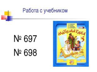 Работа с учебником № 697 № 698