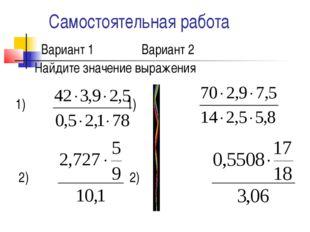 Самостоятельная работа Вариант 1 Вариант 2 Найдите значение выражения 1) 1) 2