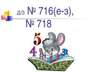 Д/З № 716(е-з), № 718