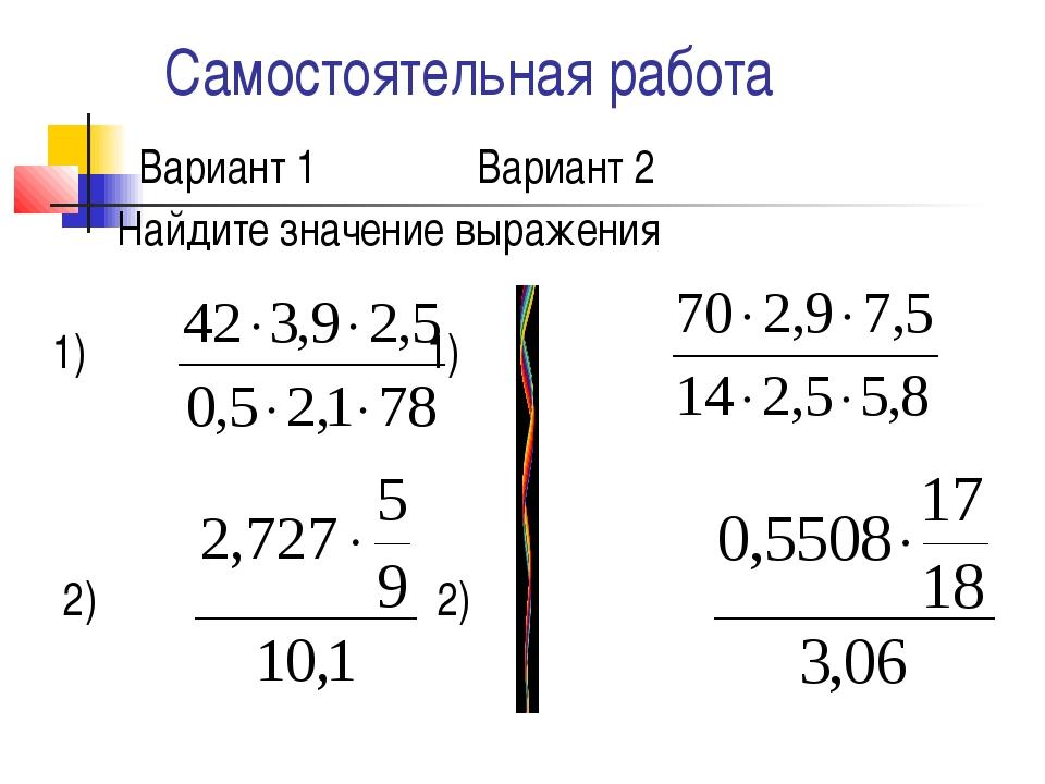 Самостоятельная работа Вариант 1 Вариант 2 Найдите значение выражения 1) 1) 2...