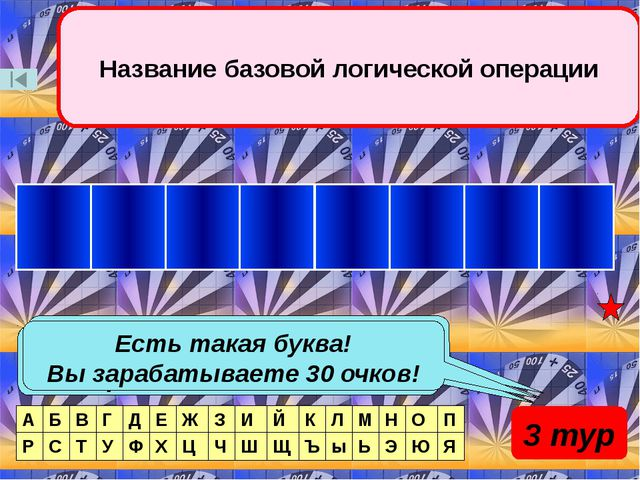 3 отборочный тур Какой цифры нет в девятиричной системе счисления? 9 Как назы...