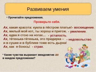 Развиваем умения Прочитайте предложения. Ах, какая красота: кукла в пёстром п