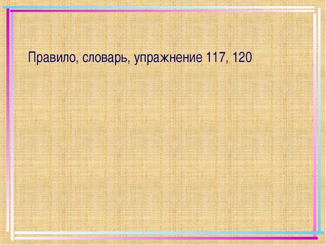 Правило, словарь, упражнение 117, 120