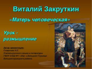 Виталий Закруткин «Матерь человеческая» Урок - размышление Автор презентации: