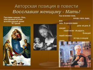 Авторская позиция в повести Восславим женщину - Мать! Прославим женщину- Мать