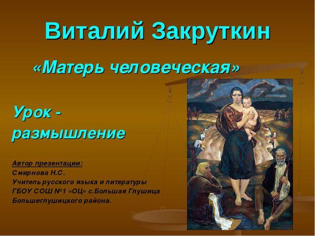 Виталий Закруткин «Матерь человеческая» Урок - размышление Автор презентации:...