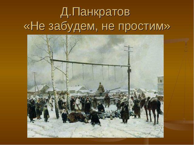 Д.Панкратов «Не забудем, не простим»