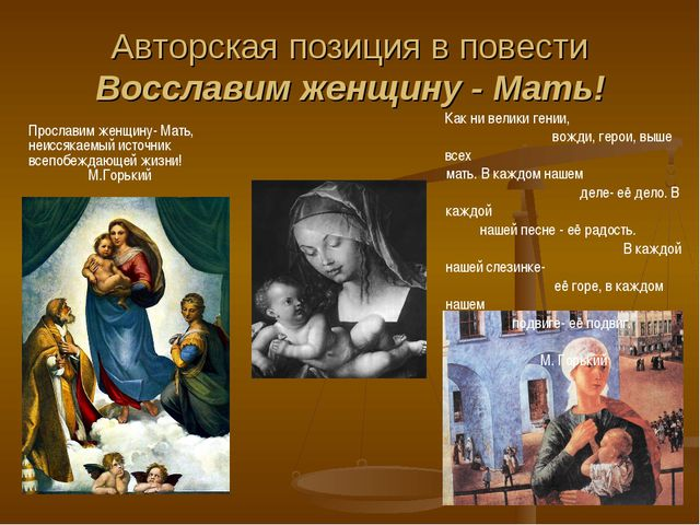 Авторская позиция в повести Восславим женщину - Мать! Прославим женщину- Мать...