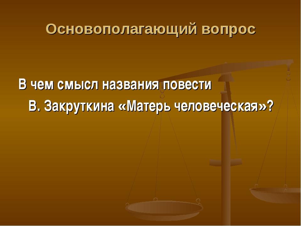 Основополагающий вопрос В чем смысл названия повести В. Закруткина «Матерь че...