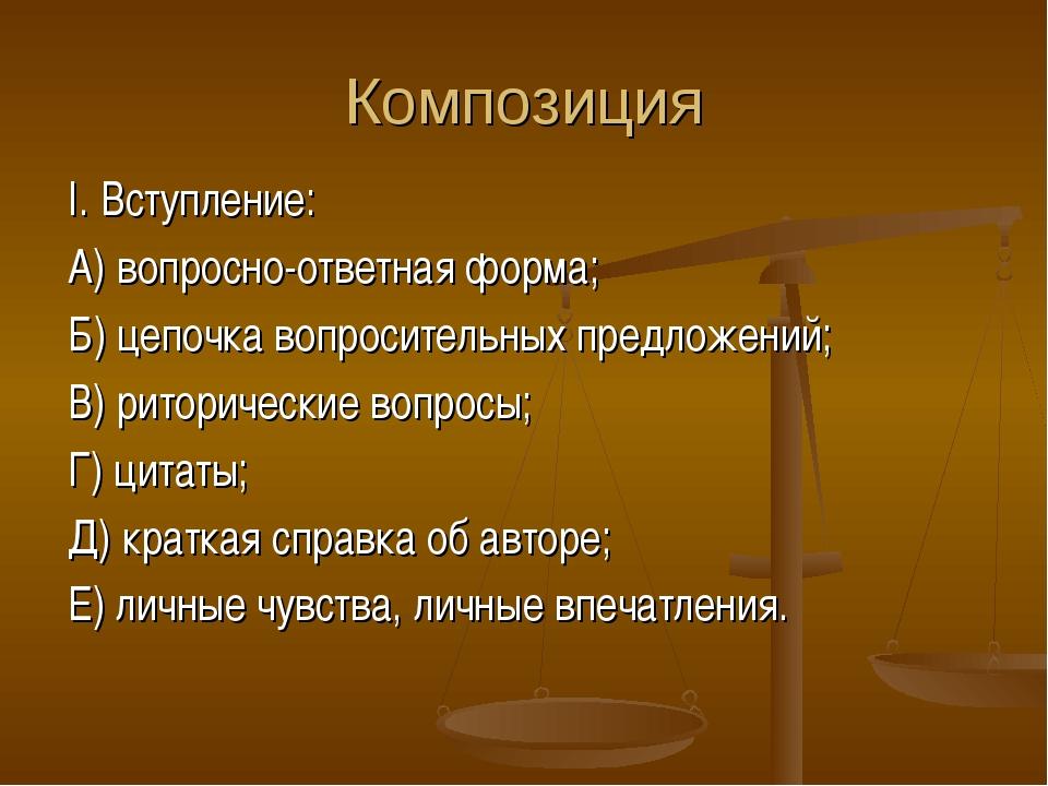 Композиция I. Вступление: А) вопросно-ответная форма; Б) цепочка вопросительн...
