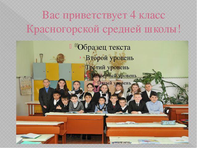 Вас приветствует 4 класс Красногорской средней школы!