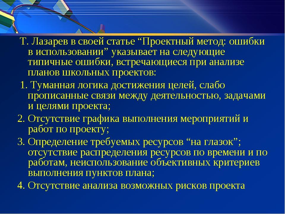 """Т. Лазарев в своей статье """"Проектный метод: ошибки в использовании"""" указывае..."""
