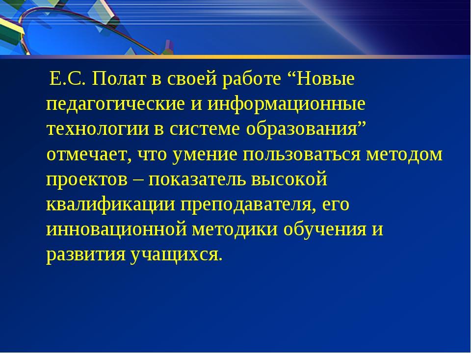 """Е.С. Полат в своей работе """"Новые педагогические и информационные технологии..."""