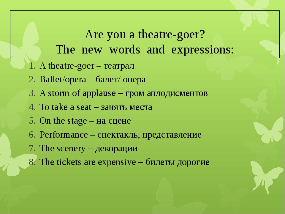 Are you a theatre-goer? The new words and expressions: A theatre-goer – театр...