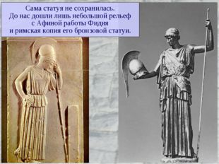 Сама статуя не сохранилась. До нас дошли лишь небольшой рельеф с Афиной работ