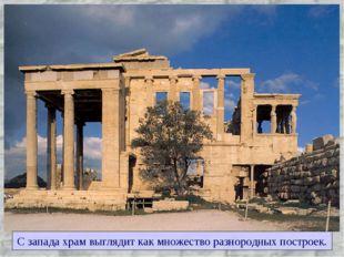 С запада храм выглядит как множество разнородных построек.