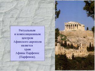Ритуальным и композиционным центром Афинского акрополя является храм Афины Па
