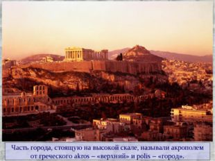 Часть города, стоящую на высокой скале, называли акрополем от греческого akro