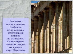 Расстояние между колоннами Парфенона точно вымерены архитекторами Иктином и К