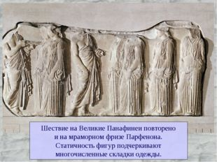 Шествие на Великие Панафинеи повторено и на мраморном фризе Парфенона. Статич