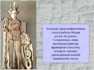 Большая хризоэлефантинная статуя работы Фидия до нас не дошла. Сохранилась ли