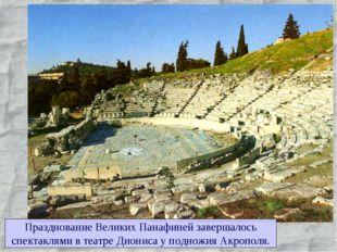 Празднование Великих Панафиней завершалось спектаклями в театре Диониса у под
