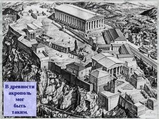 В древности акрополь мог быть таким.