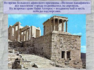 Во время большого афинского праздника «Великие панафинеи» все население город