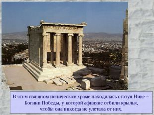 В этом изящном ионическом храме находилась статуя Нике – Богини Победы, у кот