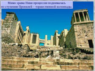 Мимо храма Ники процессия поднималась по ступеням Пропилей – торжественной ко