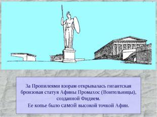 За Пропилеями взорам открывалась гигантская бронзовая статуя Афины Промахос (