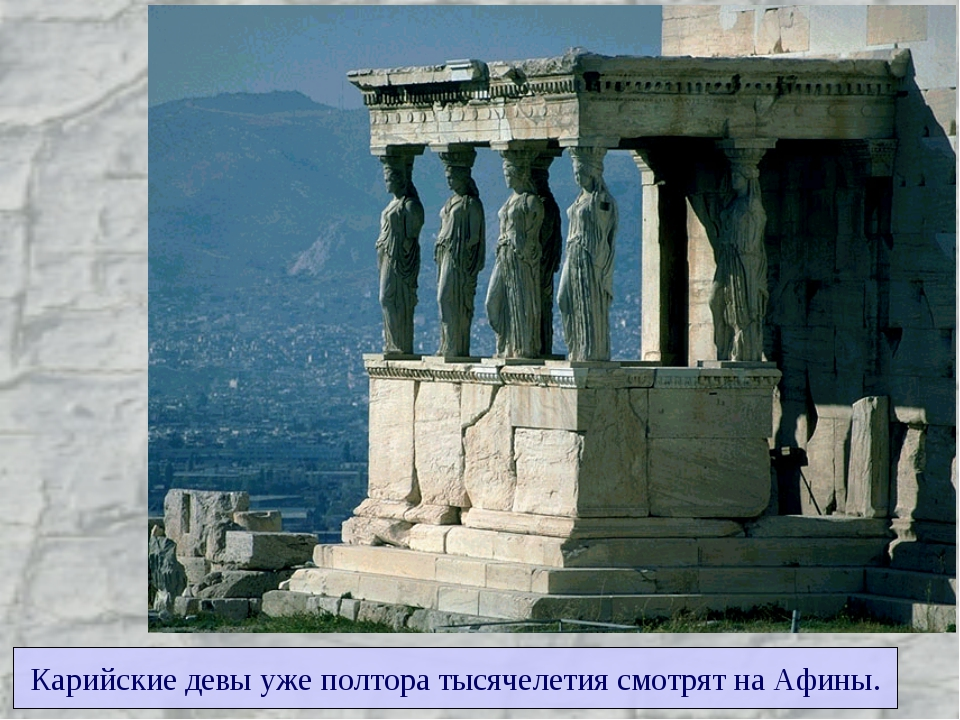 Карийские девы уже полтора тысячелетия смотрят на Афины.