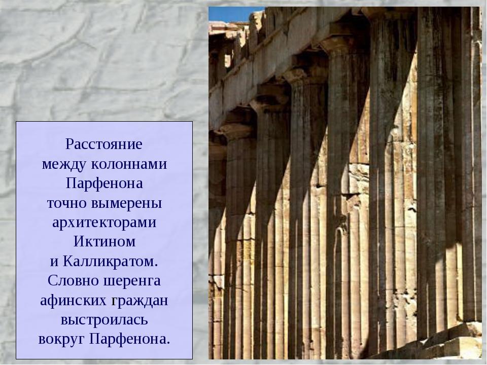 Расстояние между колоннами Парфенона точно вымерены архитекторами Иктином и К...