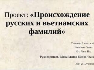 Проект: «Происхождение русских и вьетнамских фамилий» Ученицы 9 класса «А» Не