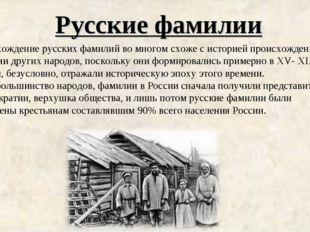 Русские фамилии Происхождение русских фамилий во многом схоже с историей про