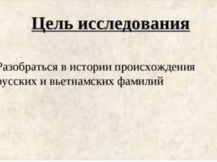 Цель исследования Разобраться в истории происхождения русских и вьетнамских ф