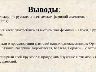 Выводы: Происхождение русских и вьетнамских фамилий значительно различается;