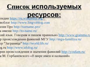 Список используемых ресурсов: Википедия https://ru.wikipedia.org Лингвоблог h
