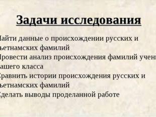 Задачи исследования Найти данные о происхождении русских и вьетнамских фамили