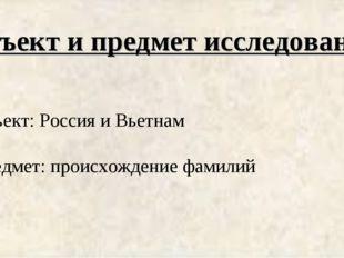 Объект и предмет исследования Объект: Россия и Вьетнам Предмет: происхождение