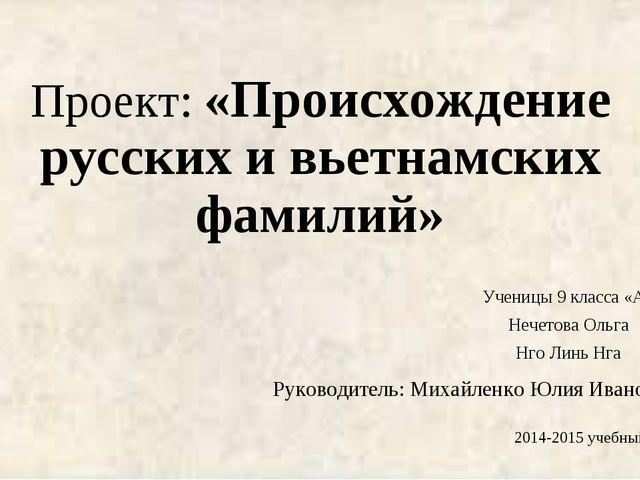 Проект: «Происхождение русских и вьетнамских фамилий» Ученицы 9 класса «А» Не...