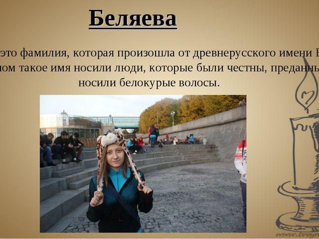 Беляев – это фамилия, которая произошла от древнерусского имени Беляй. В осн...