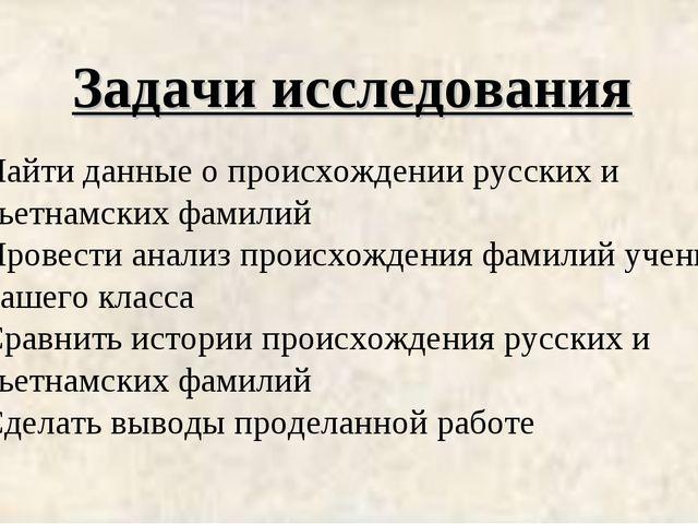 Задачи исследования Найти данные о происхождении русских и вьетнамских фамили...